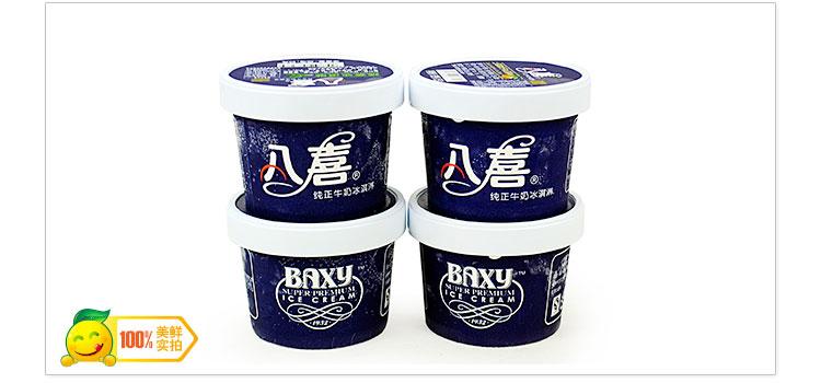 八喜珍品四合一冰淇淋,选用优质的原料融合精湛的工艺制作而成,为您提供纯正的品质和独特的味觉体验,诱人的芳香。一盒多种口味(提拉米苏、法国香草、土耳其榛子、抹茶),能够满足不同人群的口味需求,小杯包装,更加经济实惠。整箱购买价格更实惠!