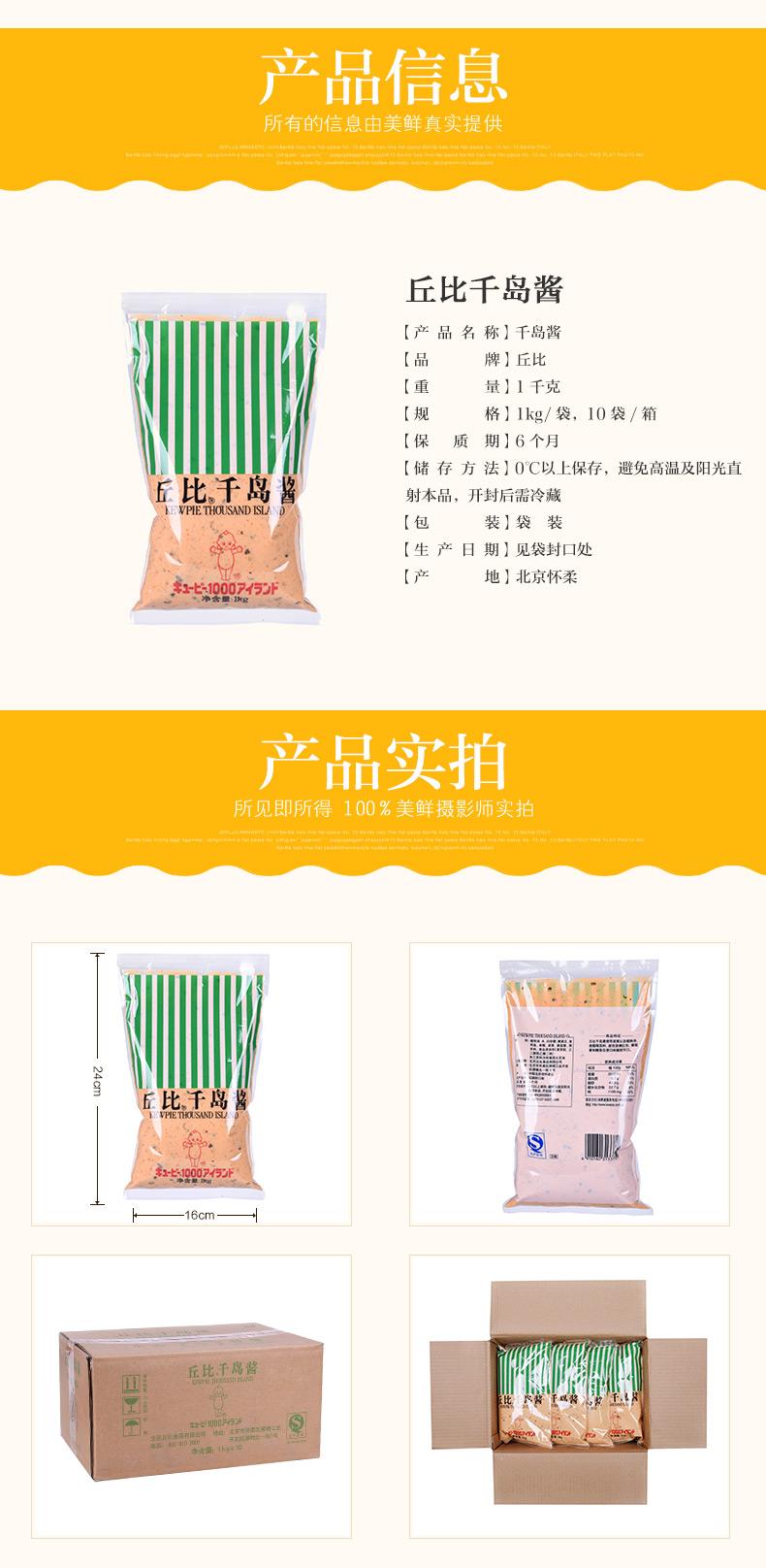 丘比 千岛酱 1kg/袋 10袋/箱
