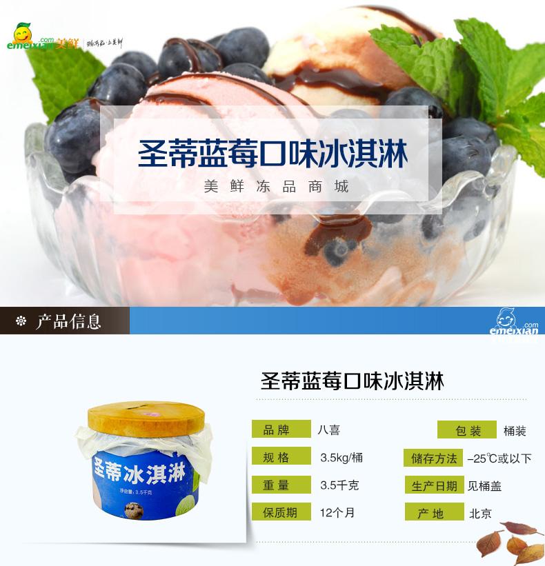 八喜 圣蒂蓝莓口味冰淇淋