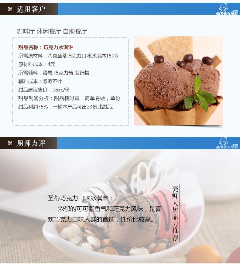 八喜 圣蒂巧克力口味冰淇淋